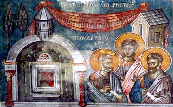 Св. апостол Аристарх